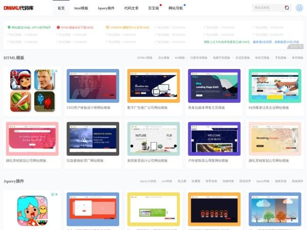www.dmaku.com的网站截图