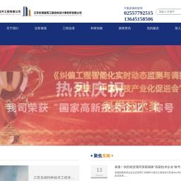江苏东南特种技术工程有限公司