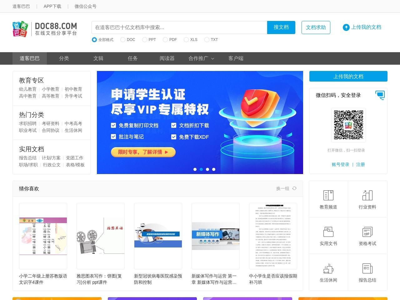 道客巴巴-在线文档分享平台