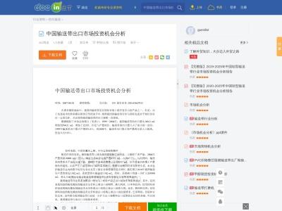 中国输送带出口市场投资机会分析