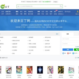 Docin.com豆丁网
