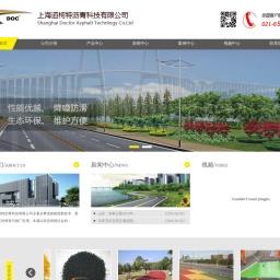 上海道柯特沥青科技有限公司