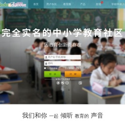 多多教育社区- 中小学实名制教育主题社区- www.dodoedu.com
