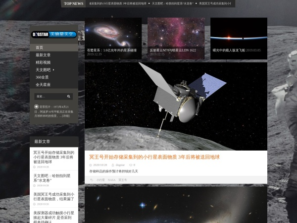 天狼星天文网