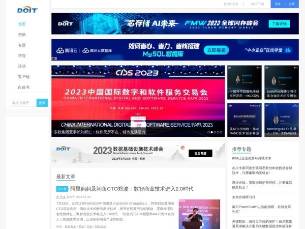 www.doit.com.cn的网站截图