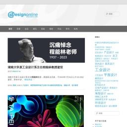 设计在线.中国