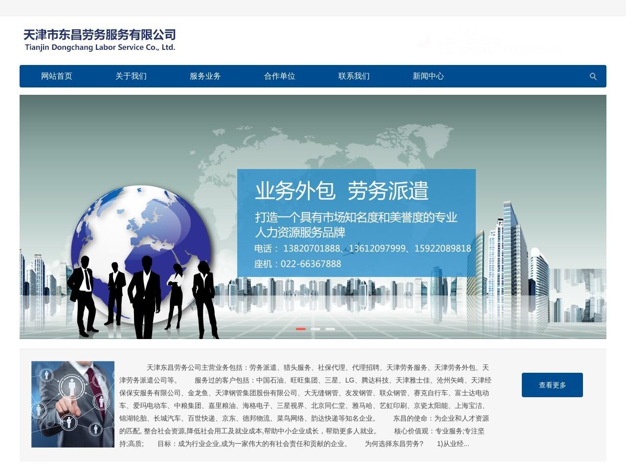 天津劳务服务