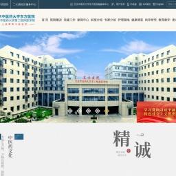首页-北京中医药大学东方医院