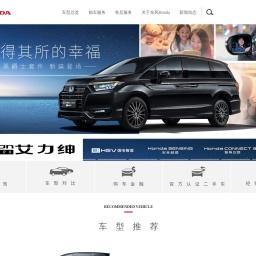 东风Honda:信念 突破 远界 东风本田官网