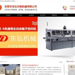东莞丝印机-单双色移印机-转盘/全自动丝印机-东莞东弘印刷机械