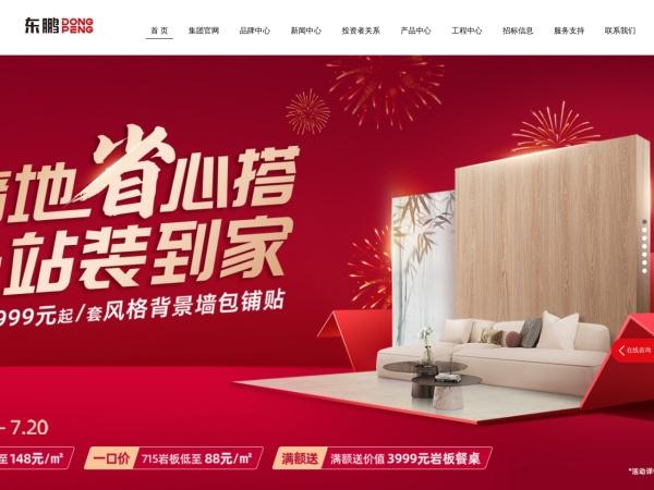 www.dongpeng.net的网站截图