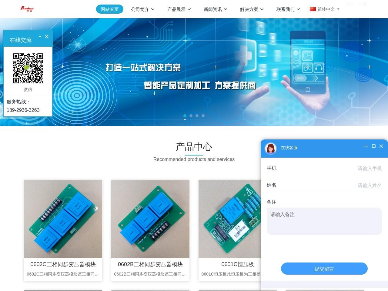深圳帆豆单片机开发