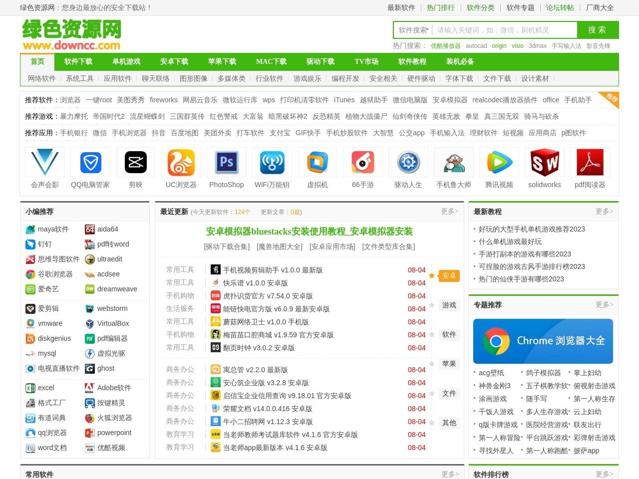 绿色资源网-绿色网站