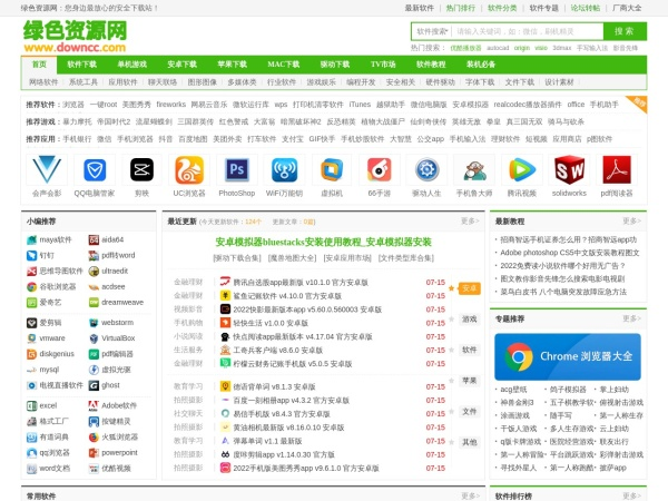绿色资源网