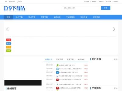 D9软件下载站