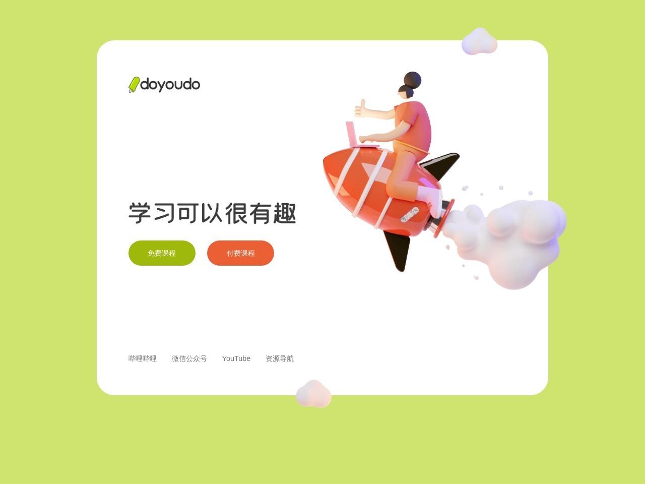 Doyoudo的网站截图