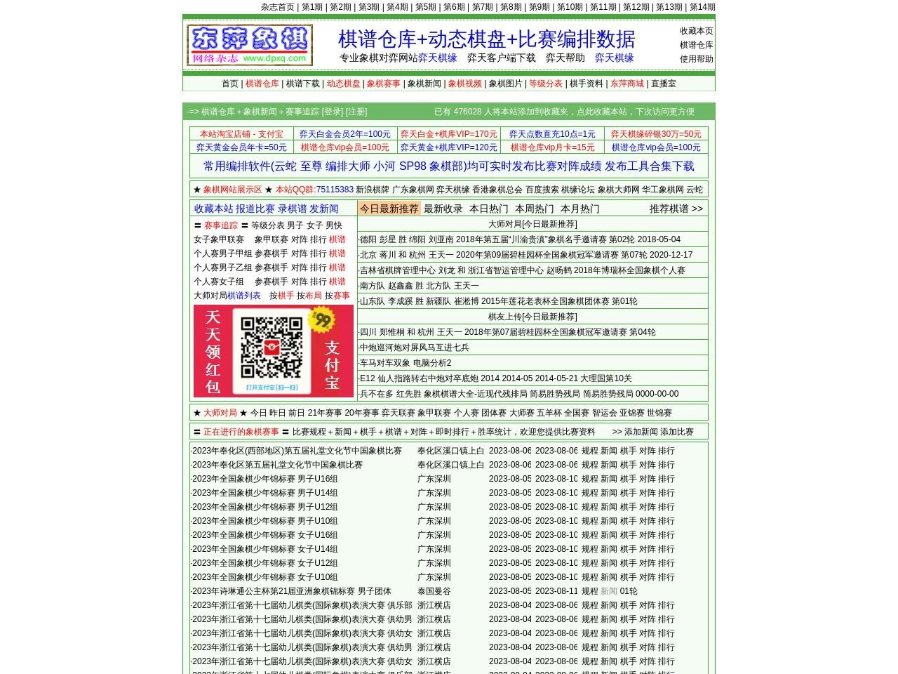 中国象棋棋谱仓库