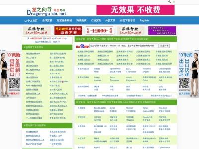 龙之向导--外贸经理人的上网网站