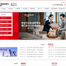 东莞农村商业银行官网