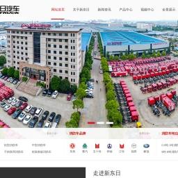 新东日专汽【官方网站】成立十一周年:十年积跬步