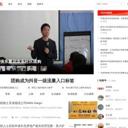 电商报_看电商 - 电子商务影响力媒体