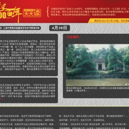 4月30日--党史百年·天天读--中共中央党史和文献研究院网站