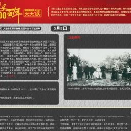5月8日--党史百年·天天读--中共中央党史和文献研究院网站