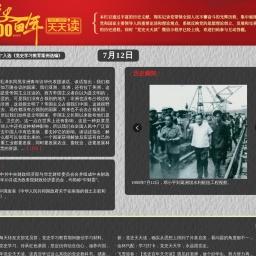 7月12日--党史百年·天天读--中共中央党史和文献研究院网站
