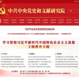 中央党史和文献研究院官网
