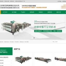 污泥脱水机厂家_带式压滤机生产商_广州市绿丰环保机械有限公司
