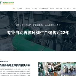 自动再循环阀   泵保护阀 - 上海大田阀门管道工程有限公司