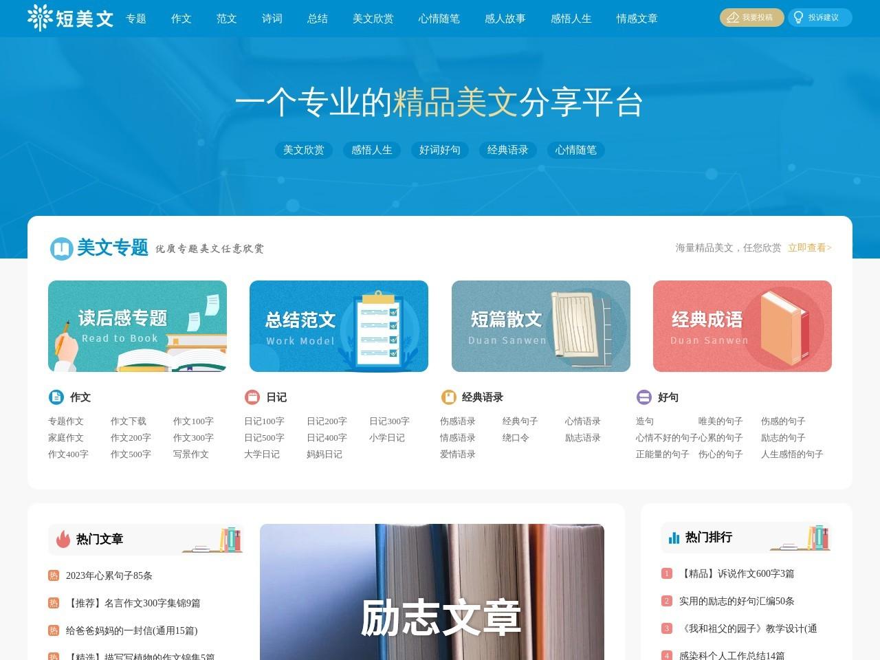 好词好句大全(www.duanmeiwen.com)