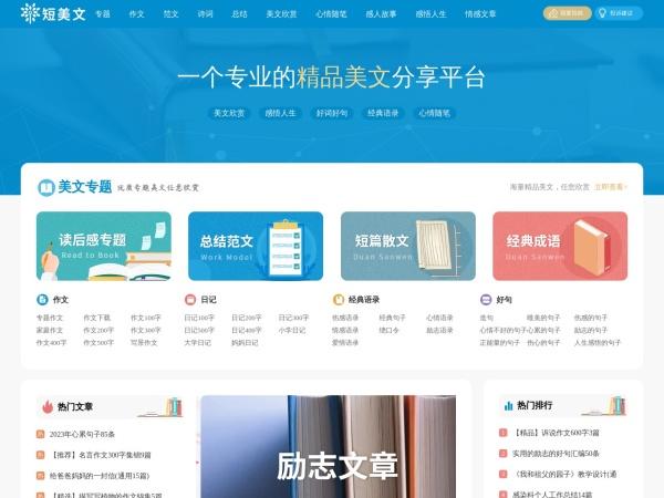 www.duanmeiwen.com的网站截图