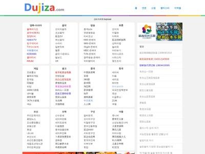 朝鲜族网址站-朝鲜语网站 dujiza.com