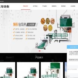 定量包装秤_自动包装秤_吨袋包装机_定量包装机-上海铸衡电子科技有限公司