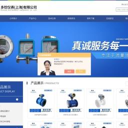 生活污水流量计-循环水流量计-外夹式流量计-多钦仪表(上海)有限公司
