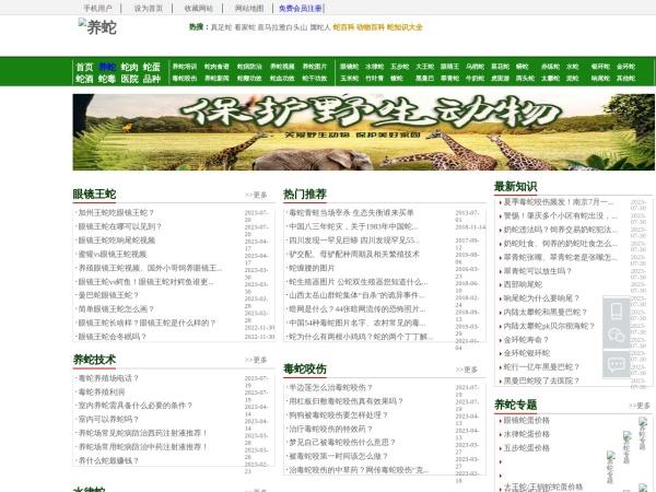 中国毒蛇网
