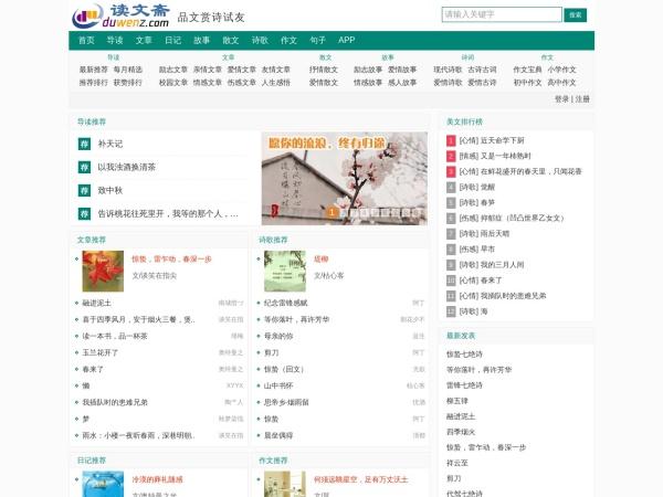www.duwenz.com的网站截图