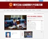 黑龙江省人民检察院大兴安岭分院