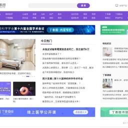 丁香园_医疗领域的连接者_丁香园生物医药科技网