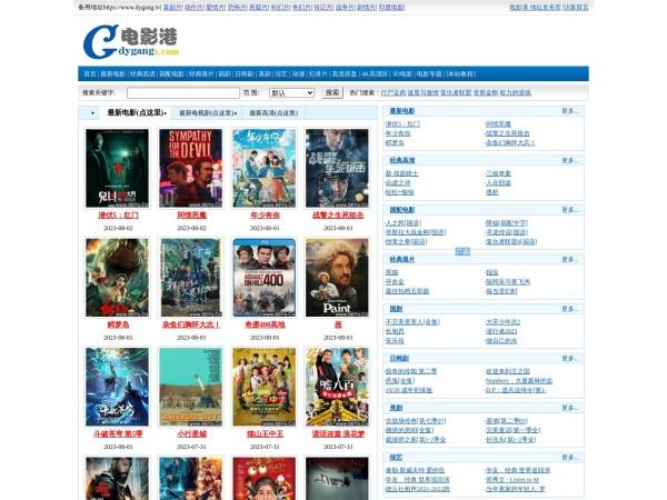 www.dygang.com的网站截图