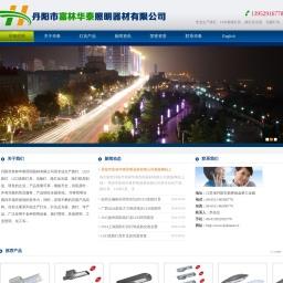 LED道路灯具厂家-华泰照明提供LED道路灯具标准及产品