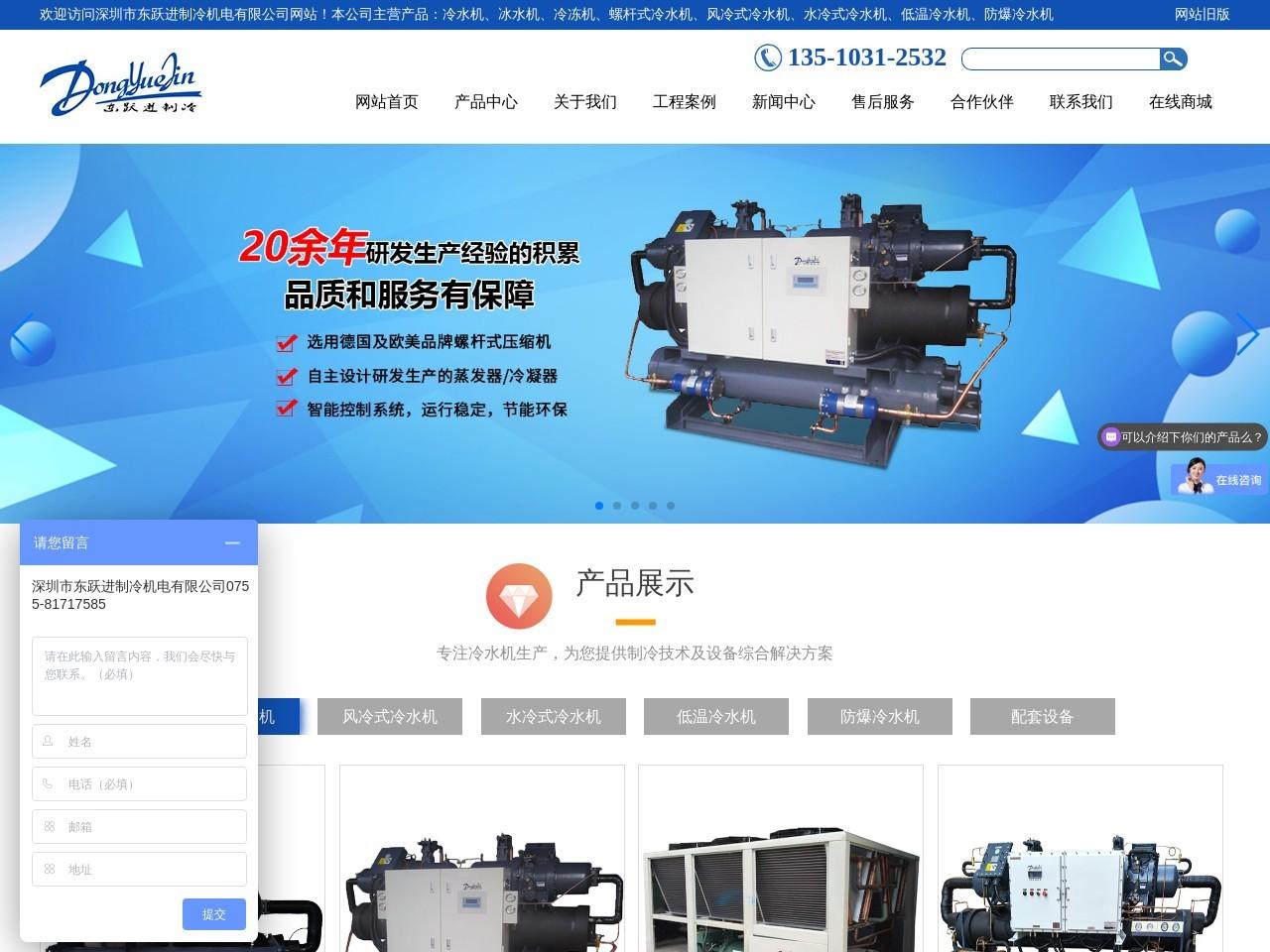深圳东跃进制冷机电有限公司