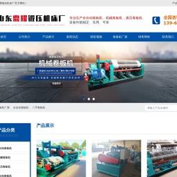 二手卷板机_全自动卷板机厂家-山东鼎耀锻压机床厂