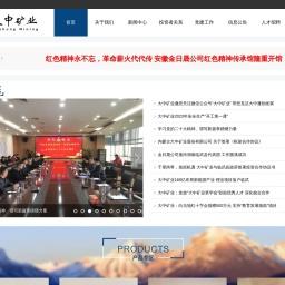 内蒙古大中矿业股份有限公司