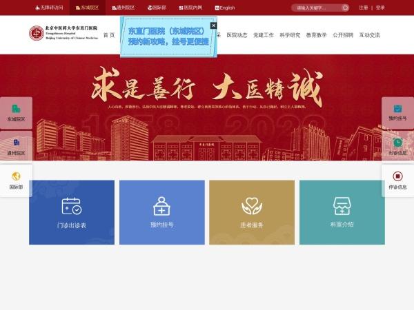北京中医药大学东直门医院