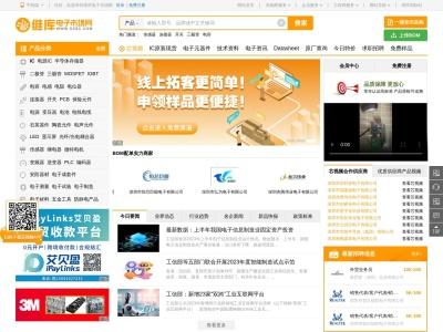 捷配電子市場網
