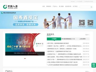 中国人寿保险股份有限公司官网-中国人寿网上保险服务,国寿e通.......