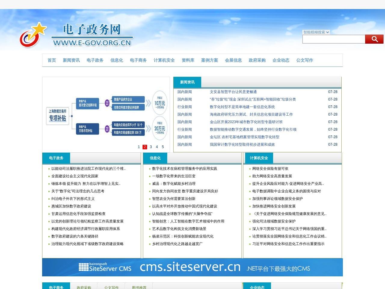 中国电子政务网--首页