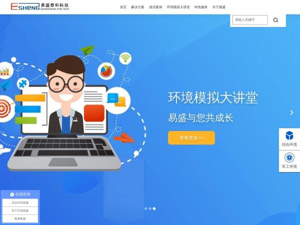 北京易盛泰和科技有限公司